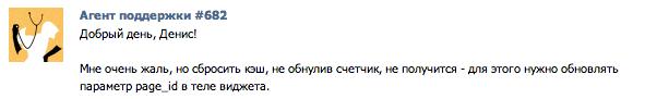 Виджет ВКонтакте «Мне нравится» кэширует параметры