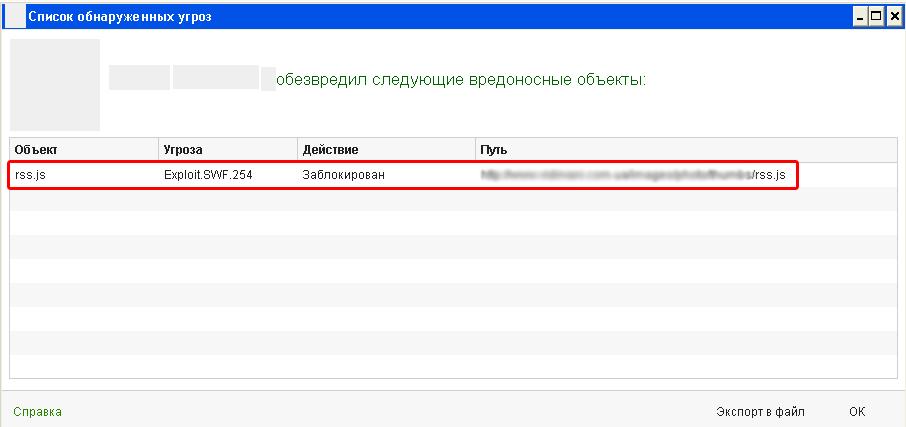 Вирус на сайте или реверс инжиниринг Exploit.SWF.254