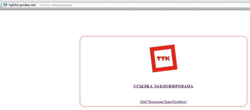Воронежский суд заблокировал «кеш» Яндекса