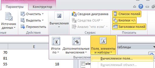 Воронка продаж: делаем автоматически обновляемый отчет из базы данных с помощью Excel