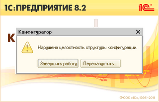 Восстановление базы 1С с помощью HEX редактора