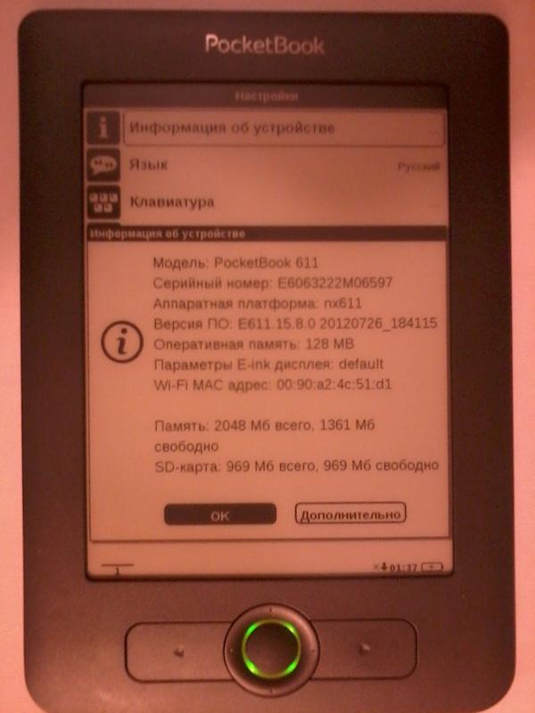 Восстановление электронной книги Pocketbook 611