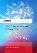 Восстановление объектов Active Directory: сборник сценариев