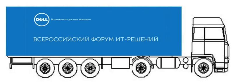 Всероссийский форум ИТ решений Dell: регистрация открыта!