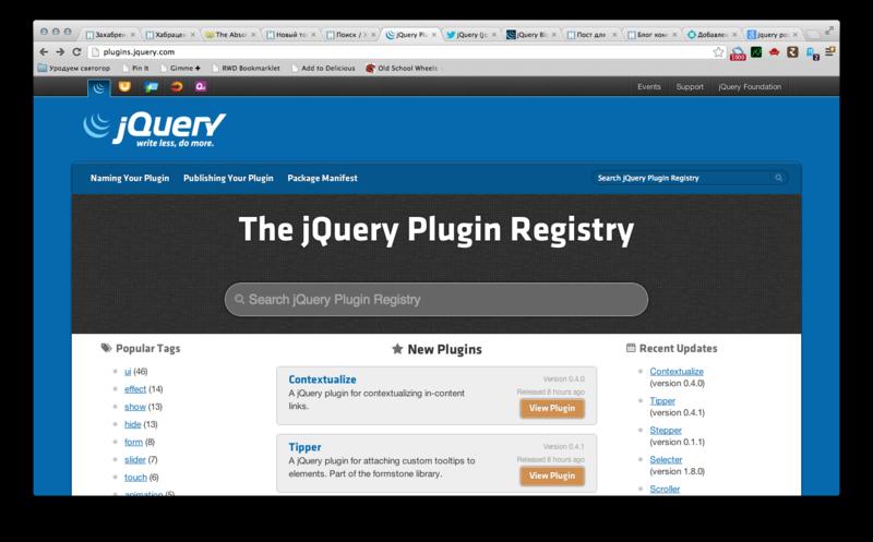 Встречайте долгожданный plugins.jquery.com