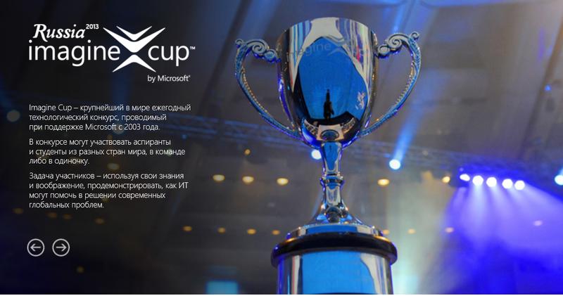 Всё, что вы хотели знать про Imagine Cup, но боялись спросить