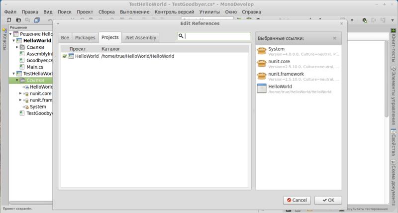 Введение в модульное тестирование для c# проектов в среде MonoDevelop