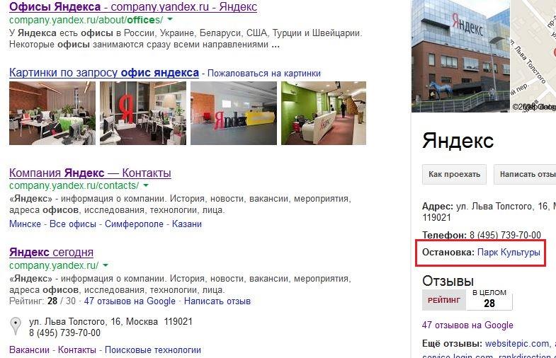 """Выдача """"Яндекса"""" обросла справками"""