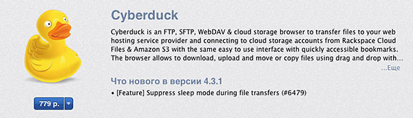 Выгодно покупаем софт для Mac OS X