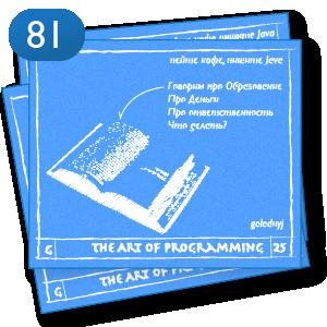 Выпуск №81 — The Art Of Programming [ PM ] Образование, деньги и что делать для собственного роста