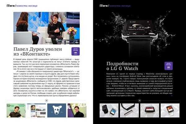 Вышел апрельский номер журнала iТоги!