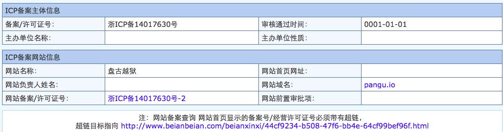 Вышел непривязанный джейлбрейк для IOS 7.1. Но странный