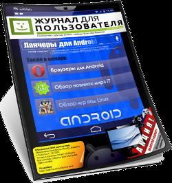 Вышел новый выпуск журнала UserAndLINUX с розыгрышем призов