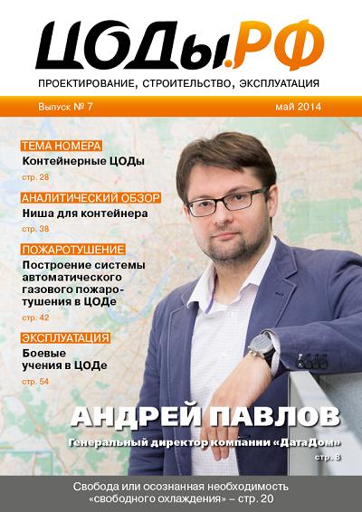 Вышел седьмой номер журнала ЦОДы.РФ