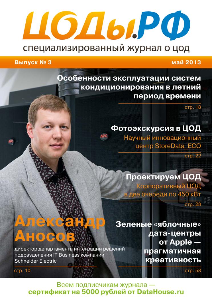 Вышел третий номер журнала ЦОДы.РФ