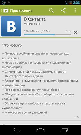 вконтакте для андроид 2.3 - фото 4