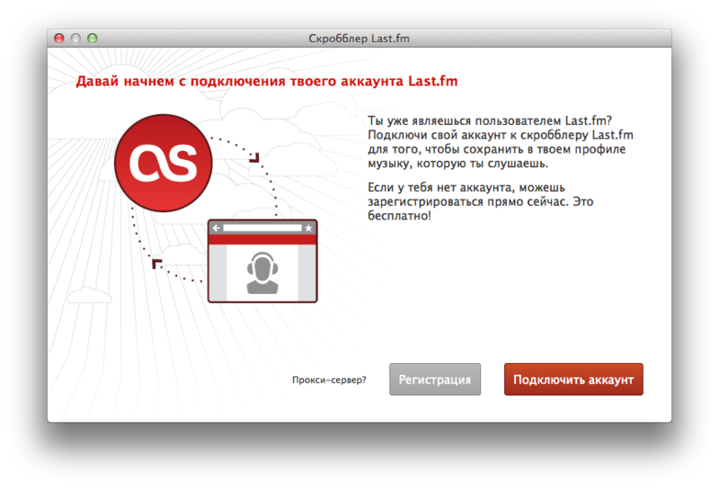 Вышла новая версия скробблера для last.fm, добавлена поддержка Raspberry Pi