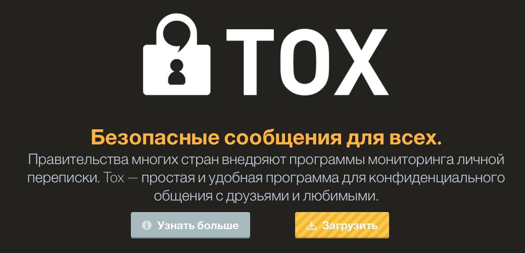 Вышла публичная версия децентрализованного мессенджера Tox
