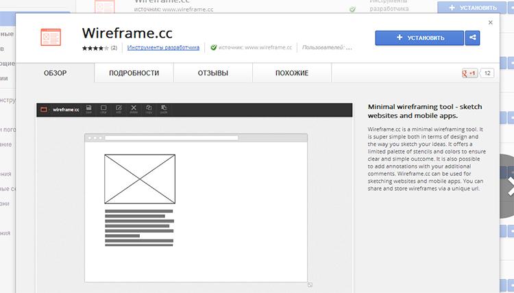 wireframe.cc — самый простой инструмент прототипирования интерфейсов