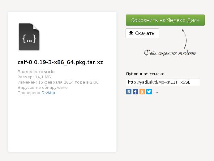 Яндекс.Диск в Linux. Пункт в меню KDE\Dolphin. Отображение состояния в conky