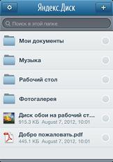 Яндекс.Диск: вход свободный