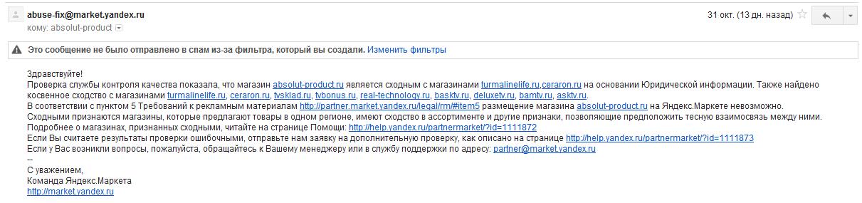 Яндекс.Маркет — пример «адекватного» общения с поддержкой
