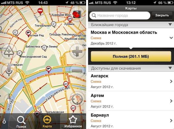 Яндекс.Навигатор научился работать в автономном режиме