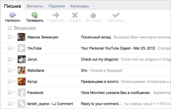 Яндекс.Почта с человеческим лицом