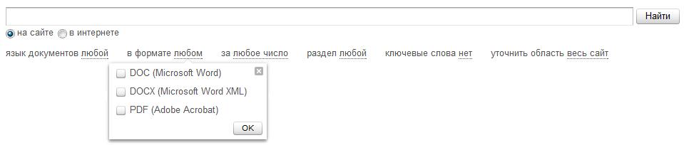 Яндекс.Поиск для сайта позволяет уточнить результаты поиска