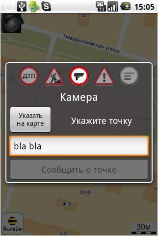 Яндекс.Пробки. А туда ли вы едете?