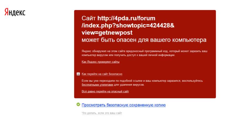 Яндекс внес 4pda.ru в список вредоносных ресурсов