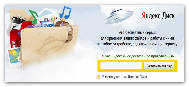 Яндекс запускает Диск