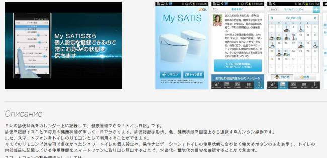 Японские высокотехнологичные туалеты подвержены «взлому» по Bluetooth