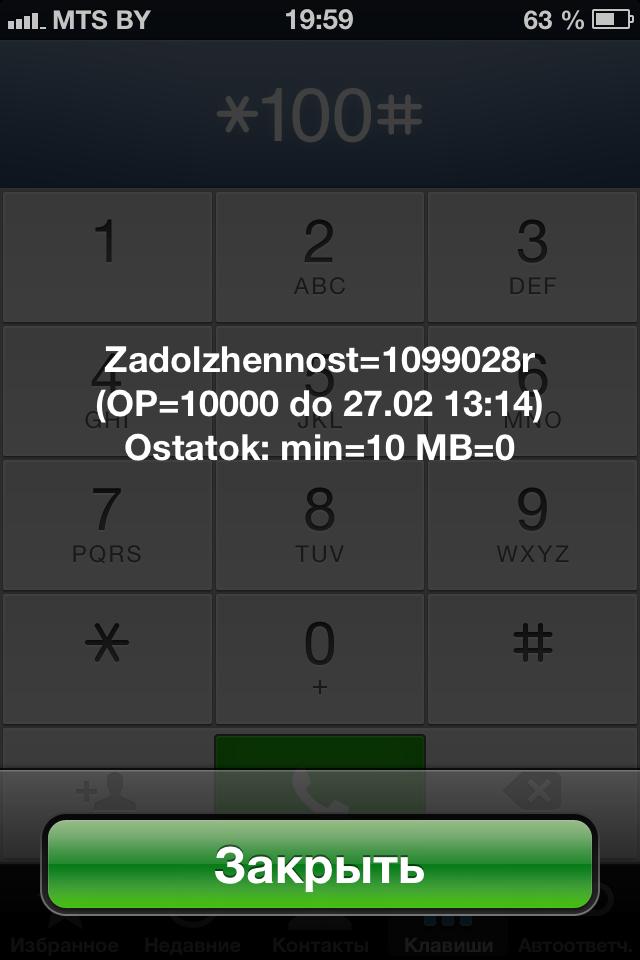 За час задолженность в 2.300.000 руб на счету МТС