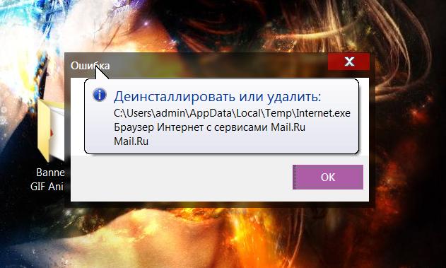 Зачем Mail.Ru занимается разработкой шпионского программного обеспечения?