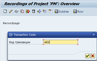 Загрузка исторических данных в SAP с помощью LSMW — пишем «макрос»