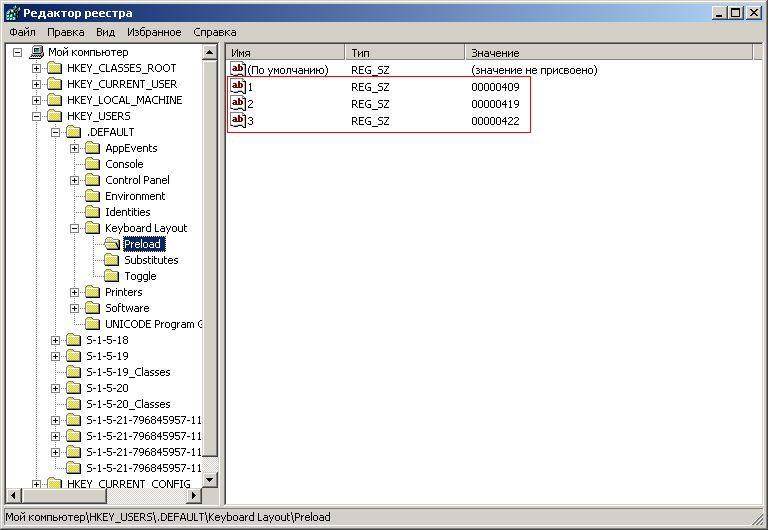 Закрепление порядка раскладки клавиатуры (Win XP)