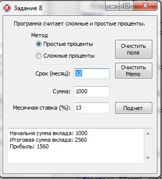 Записки студента программиста: Олимпиада