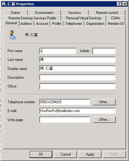 Заполняем Active Directory тестовыми пользователями для SharePoint