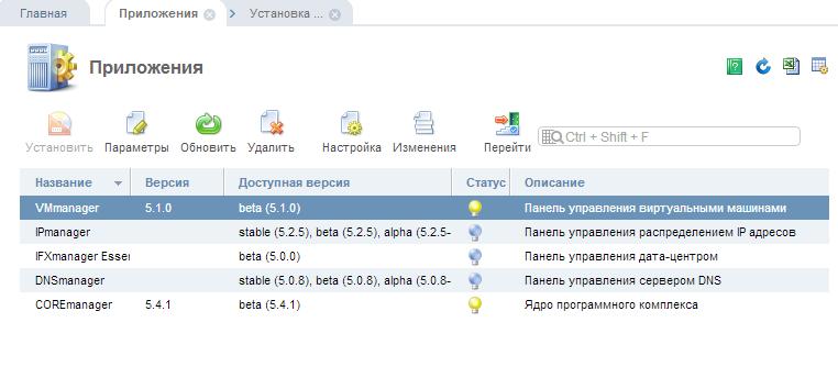 Запуск платформы управления виртуальными машинами VMmanager