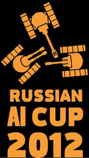 Завершились отборочные этапы Russian AI Cup 2012