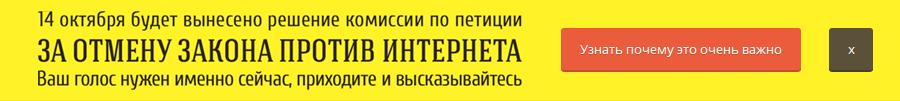 Завтра, 14 октября, состоится итоговое заседание по петиции за отмену 187 ФЗ