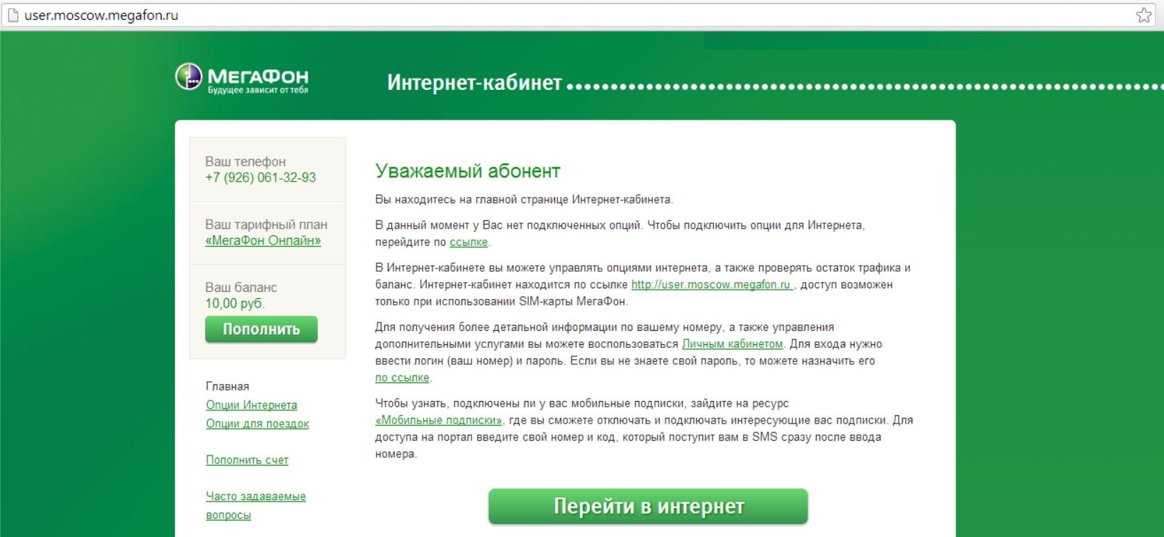 Зеленоглазый интернет