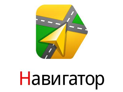 Значимое улучшение Яндекс.Навигатора, которое пока осталось незамеченным
